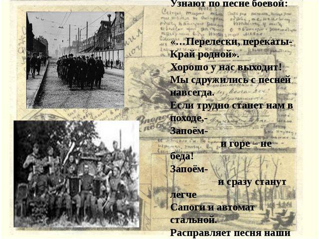 С песней боевой Нашу роту все солдаты Узнают по песне боевой: «…Перелески, пе...