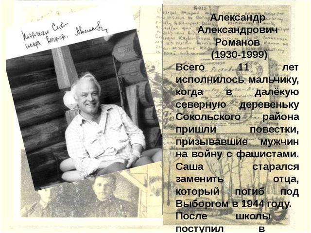 Александр Александрович Романов (1930-1999) Всего 11 лет исполнилось мальчику...