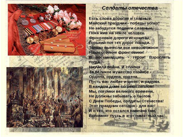 Солдаты отечества Есть слова дорогие и главные: Майский праздник - победы усп...