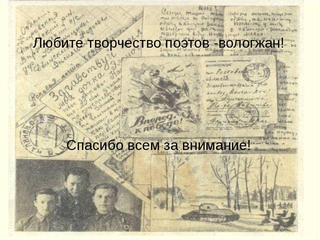 Любите творчество поэтов -вологжан! Спасибо всем за внимание!