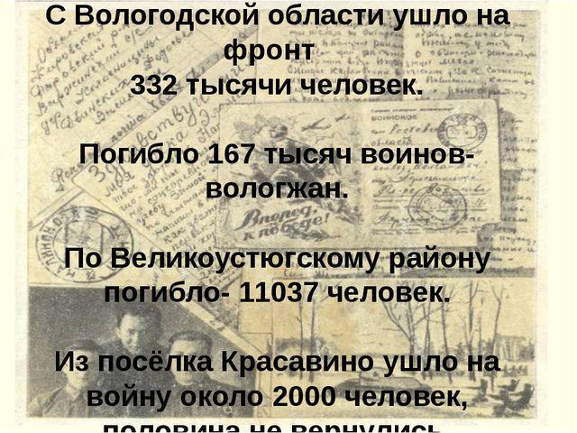 С Вологодской области ушло на фронт 332 тысячи человек. Погибло 167 тысяч вои...