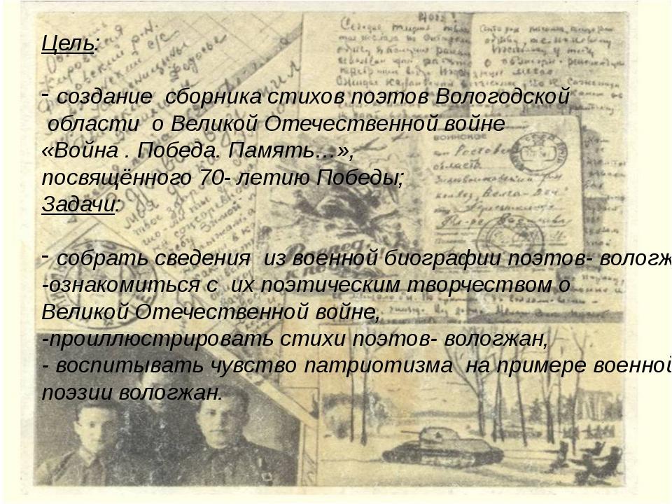 Цель: создание сборника стихов поэтов Вологодской области о Великой Отечеств...