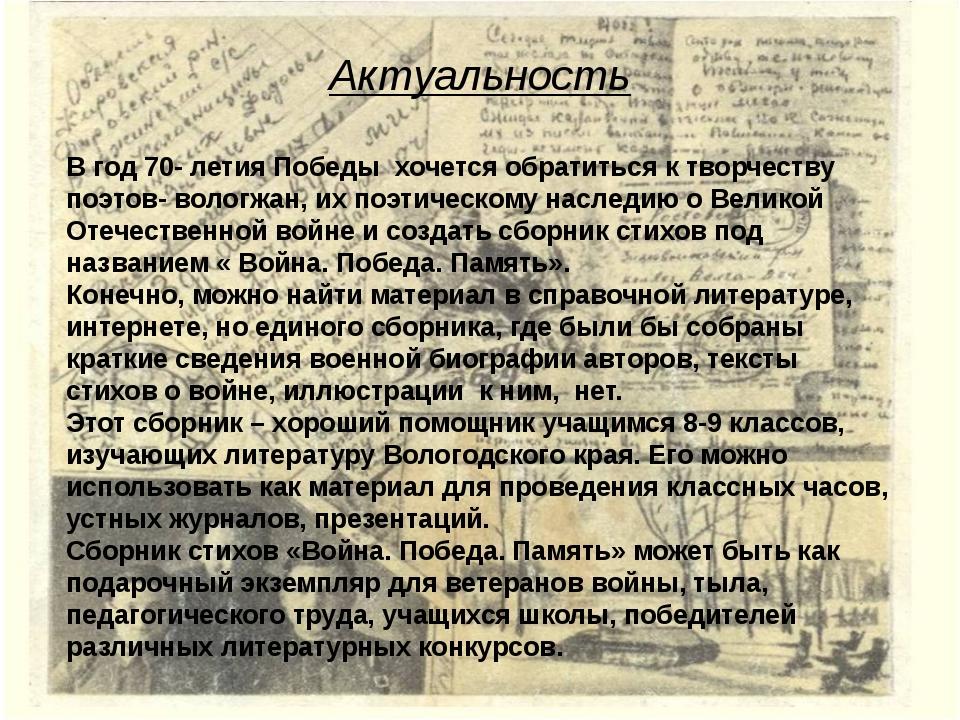 Актуальность В год 70- летия Победы хочется обратиться к творчеству поэтов-...