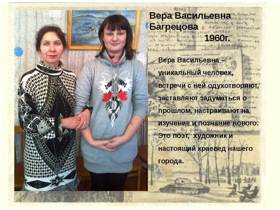 Вера Васильевна Багрецова 1960г. Вера Васильевна – уникальный человек, встреч...