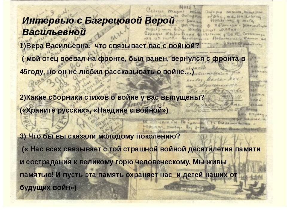 Интервью с Багрецовой Верой Васильевной 1)Вера Васильевна, что связывает вас...