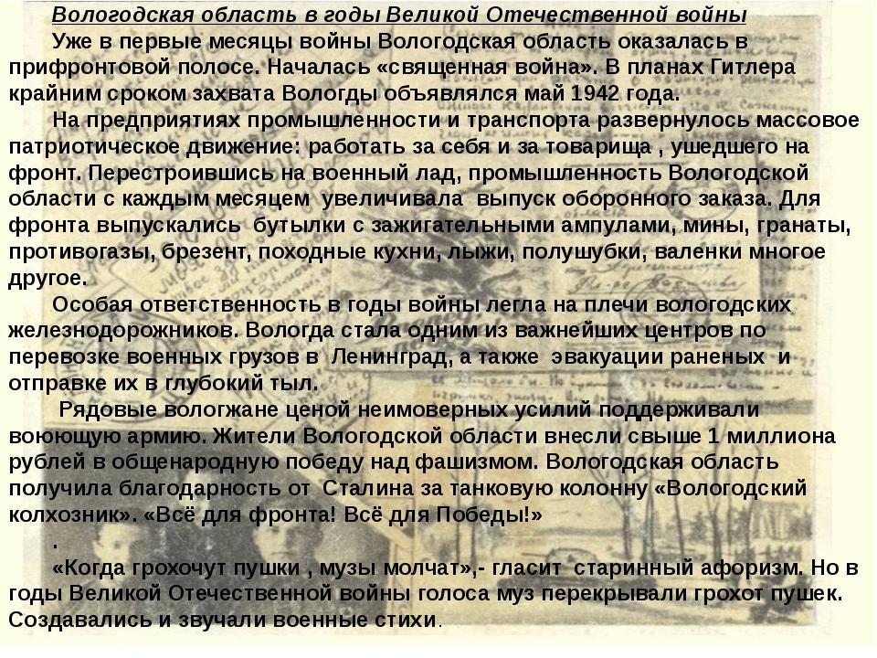 Вологодская область в годы Великой Отечественной войны Уже в первые месяцы в...