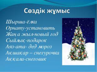 Шырша-ёлка Орнату-установить Жаңа жыл-новый год Сыйлық-подарок Аяз-ата- дед м