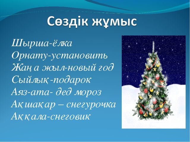 Шырша-ёлка Орнату-установить Жаңа жыл-новый год Сыйлық-подарок Аяз-ата- дед м...