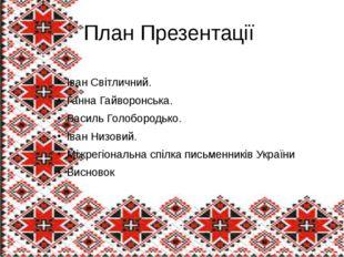 План Презентації Іван Світличний. Ганна Гайворонська. Василь Голобородько. Ів