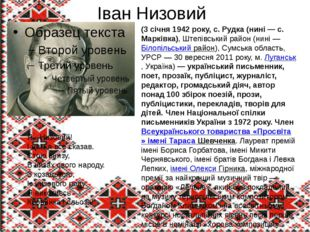 Іван Низовий (3 січня 1942 року, с. Рудка (нині— с. Марківка), Штепівський р