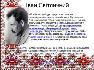 Іван Світличний «Поезія — свобода серця...» — саме так розпочинається один із