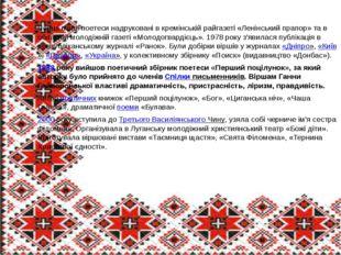 Перші вірші поетеси надруковані в кремінській райгазеті «Ленінський прапор» т