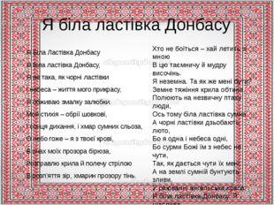 Я біла ластівка Донбасу Я Біла Ластівка Донбасу Я біла ластівка Донбасу, Я не