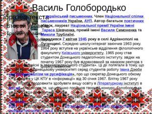 Василь Голобородько — український письменник. Член Національної спілки письме