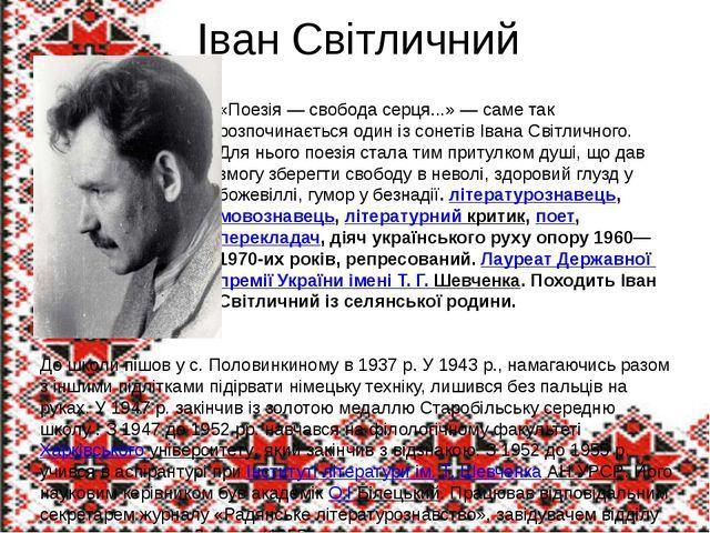 Іван Світличний «Поезія — свобода серця...» — саме так розпочинається один із...