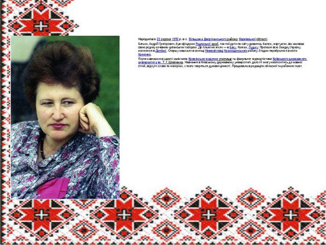 Га́йворонська Га́нна Народилася 22 серпня 1952р. в с.Вільшана Дворічанськог...