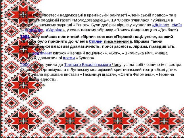 Перші вірші поетеси надруковані в кремінській райгазеті «Ленінський прапор» т...