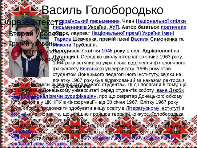 Василь Голобородько — український письменник. Член Національної спілки письме...