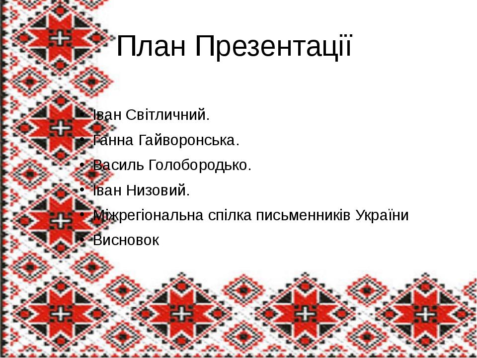 План Презентації Іван Світличний. Ганна Гайворонська. Василь Голобородько. Ів...