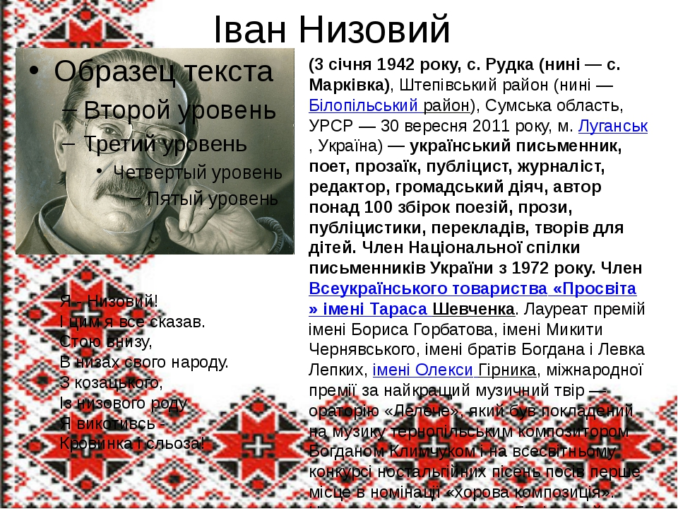 Іван Низовий (3 січня 1942 року, с. Рудка (нині— с. Марківка), Штепівський р...