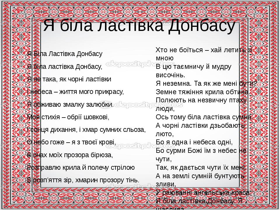 Я біла ластівка Донбасу Я Біла Ластівка Донбасу Я біла ластівка Донбасу, Я не...