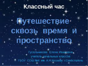 Классный час Путешествие сквозь время и пространство Гусельникова Елена Ивано