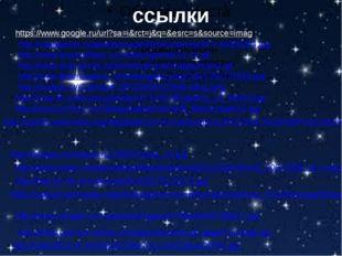 ссылки https://www.google.ru/url?sa=i&rct=j&q=&esrc=s&source=imag http://zaka