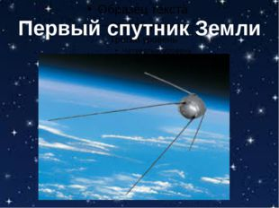 Первый спутник Земли