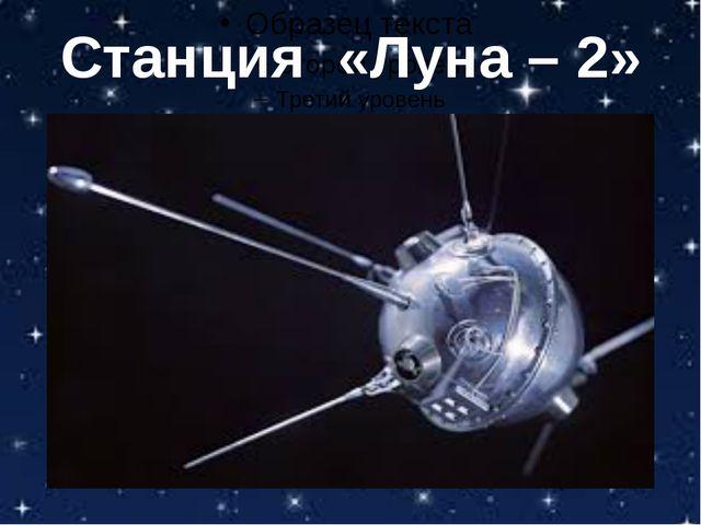 Станция «Луна – 2»