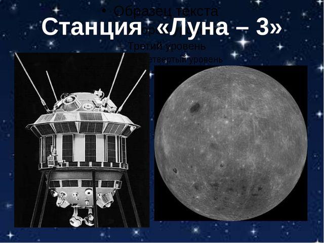 Станция «Луна – 3»
