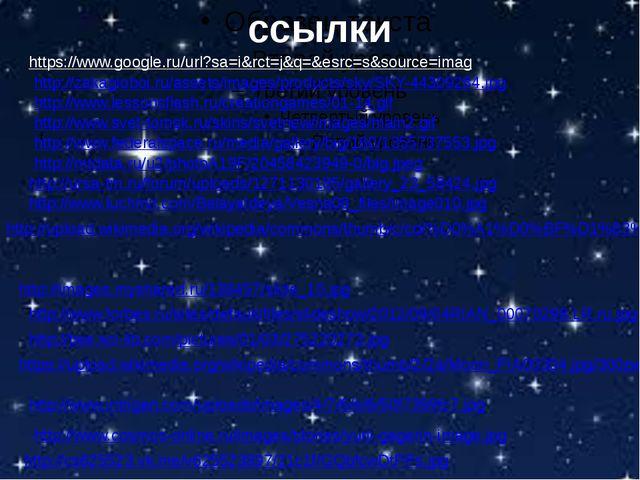 ссылки https://www.google.ru/url?sa=i&rct=j&q=&esrc=s&source=imag http://zaka...