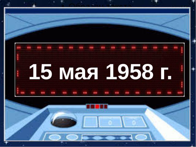 15 мая 1958 г.