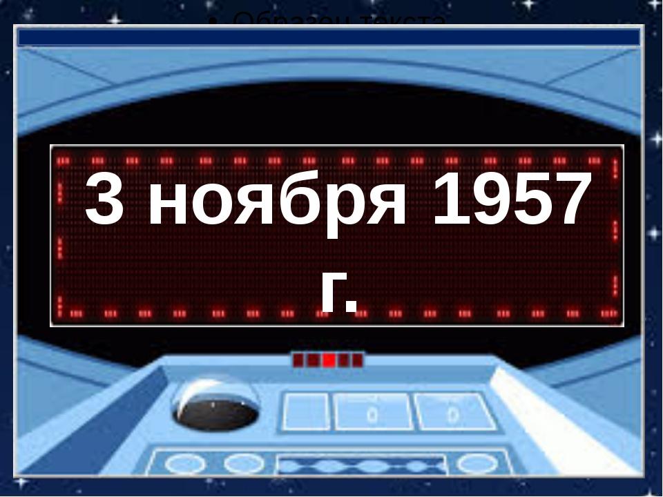 3 ноября 1957 г.