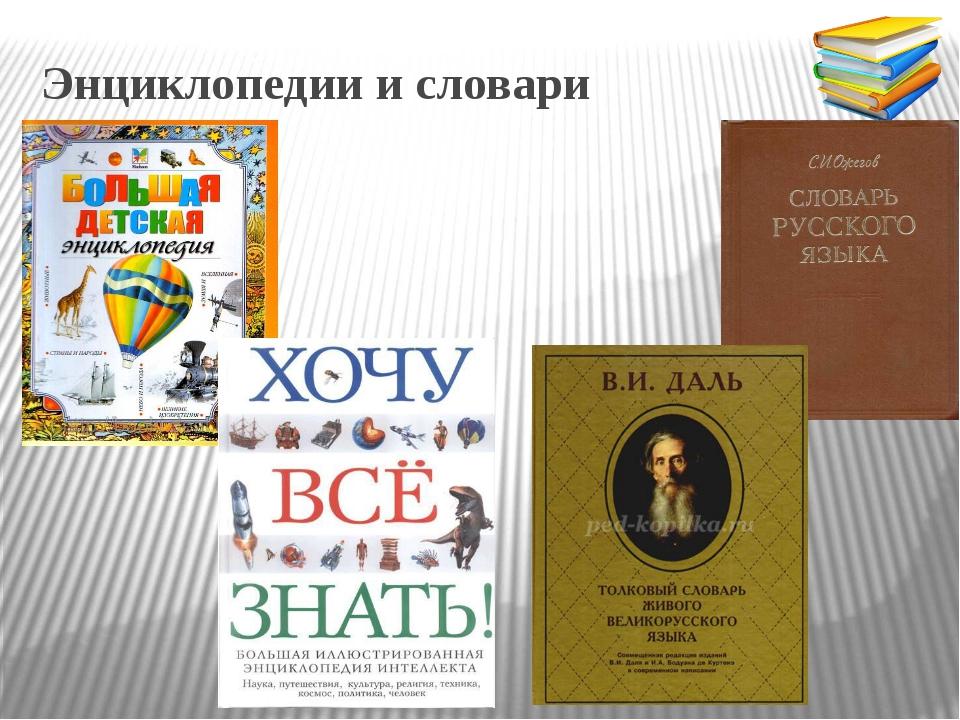 энциклопедии.словари.информационные программы.apk