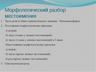 Морфологический разбор местоимения 1. Часть речи и общее грамматическое значе