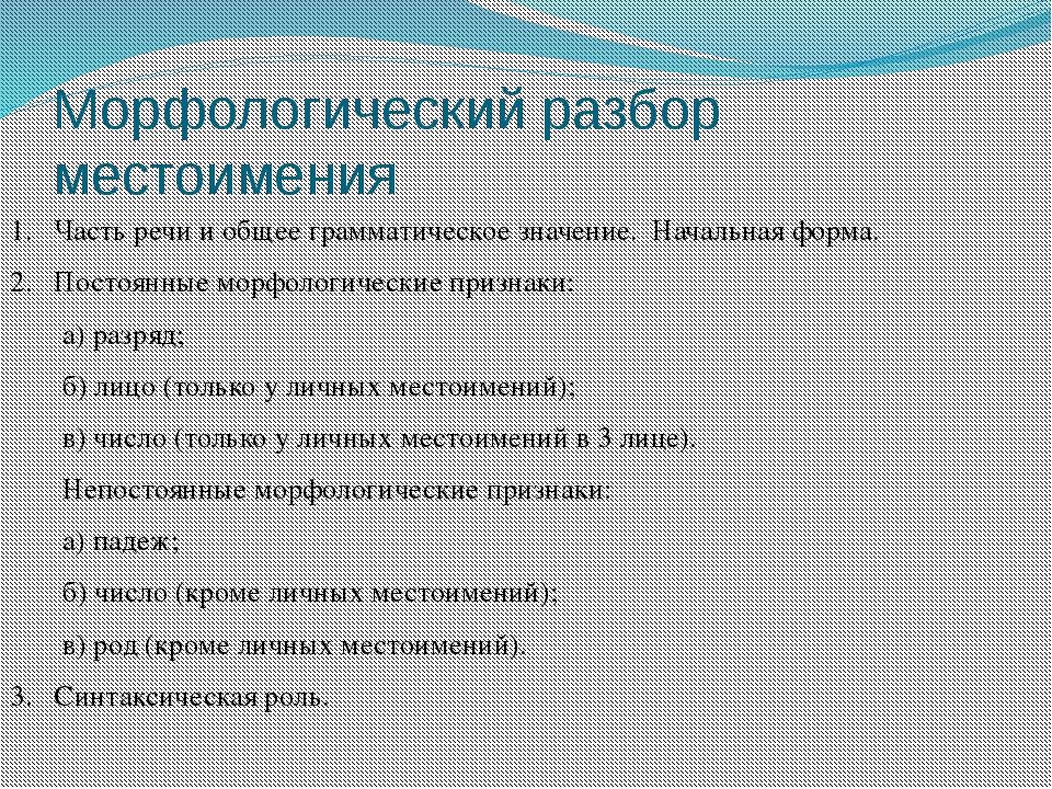Морфологический разбор местоимения 1. Часть речи и общее грамматическое значе...