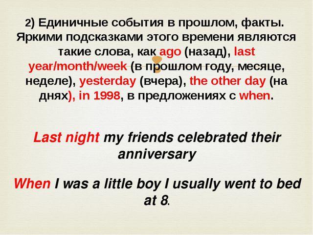 2) Единичные события в прошлом, факты. Яркими подсказками этого времени являю...