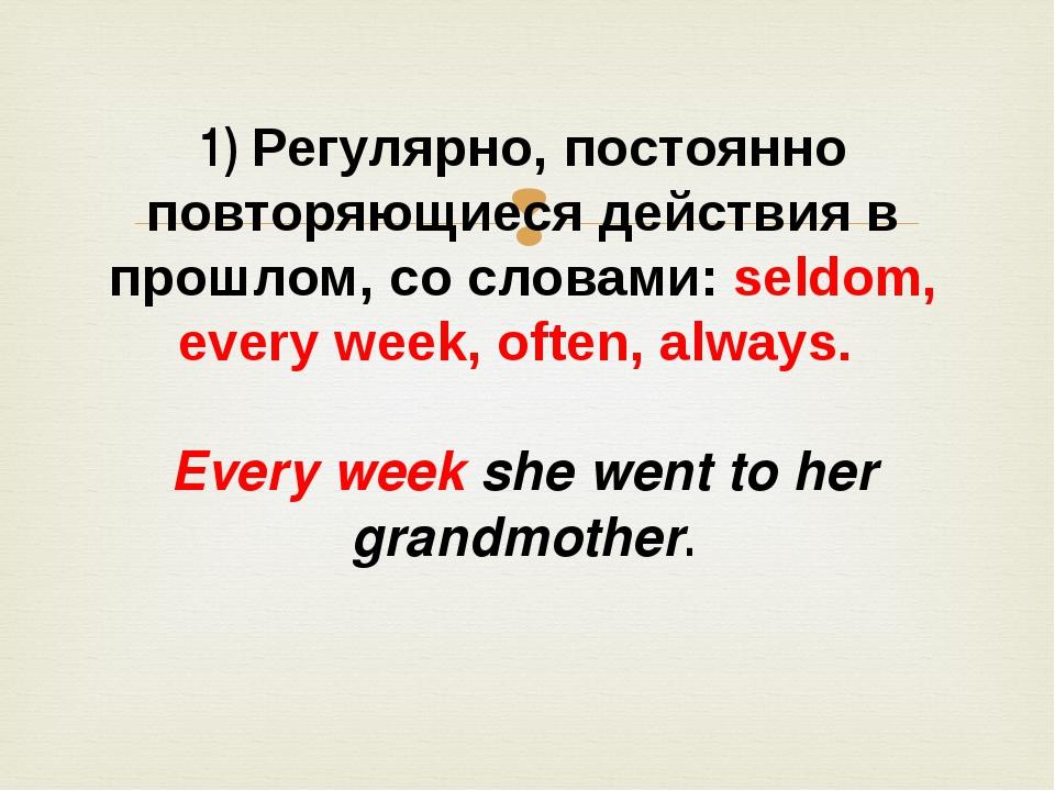 1) Регулярно, постоянно повторяющиеся действия в прошлом, со словами: seldom,...