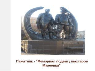 """Памятник - """"Мемориал подвигу шахтеров Макеевки"""""""
