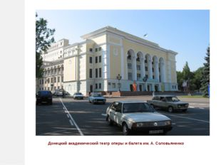 Донецкий академический театр оперы и балета им. А. Соловьяненко