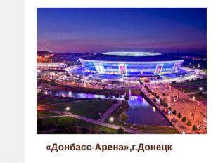 «Донбасс-Арена»,г.Донецк