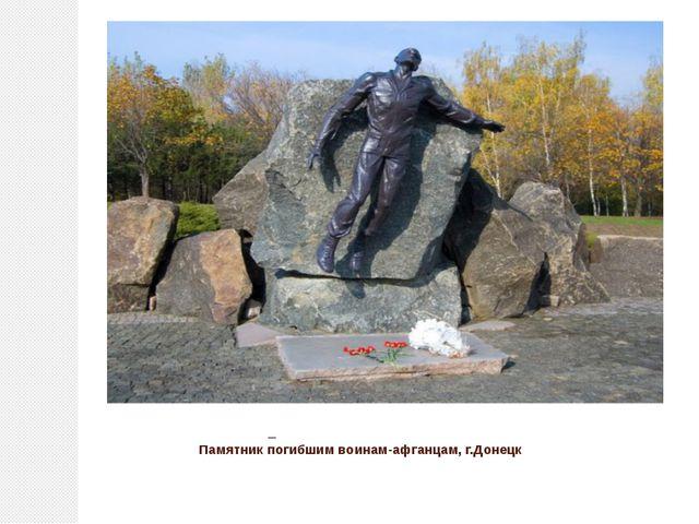 Памятник погибшим воинам-афганцам, г.Донецк