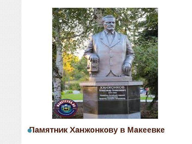 Памятник Ханжонкову в Макеевке