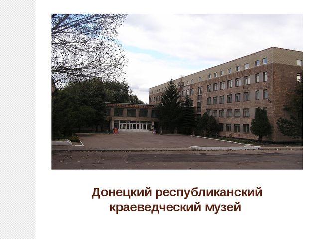 Донецкий республиканский краеведческий музей