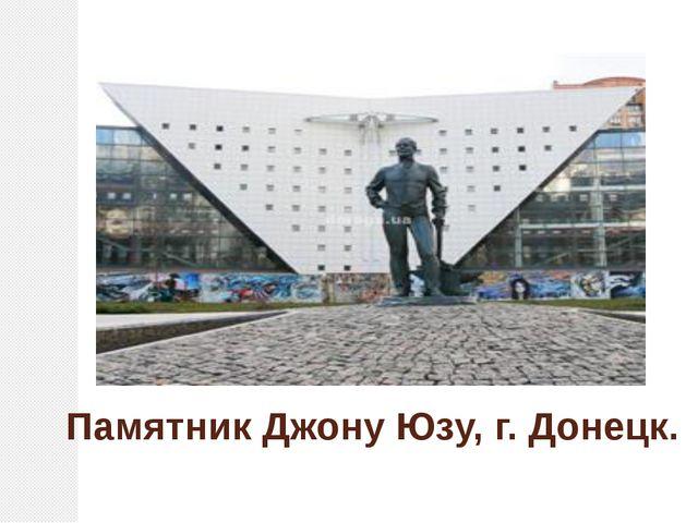 Памятник Джону Юзу, г. Донецк.