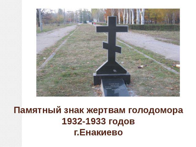 Памятный знак жертвам голодомора 1932-1933 годов г.Енакиево