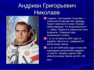 Андриан Григорьевич Николаев Андриян Григорьевич Николаев — советский космона