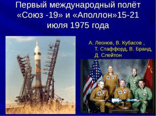 Первый международный полёт «Союз -19» и «Аполлон»15-21 июля 1975 года А. Леон