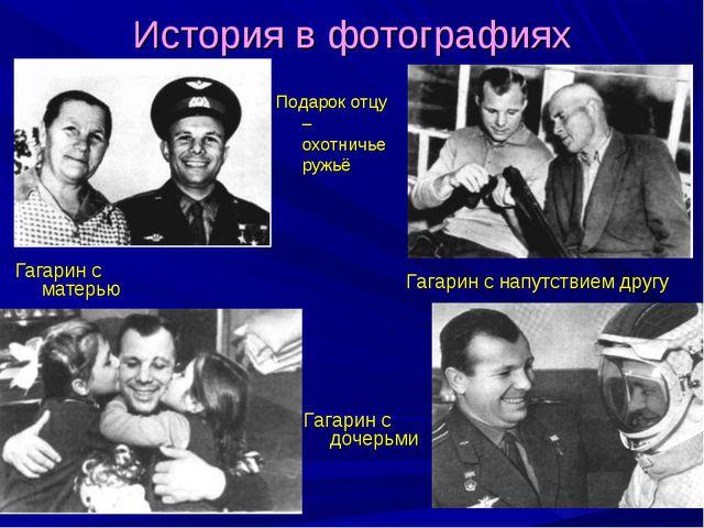 История в фотографиях Гагарин с матерью Подарок отцу – охотничье ружьё Гагари...