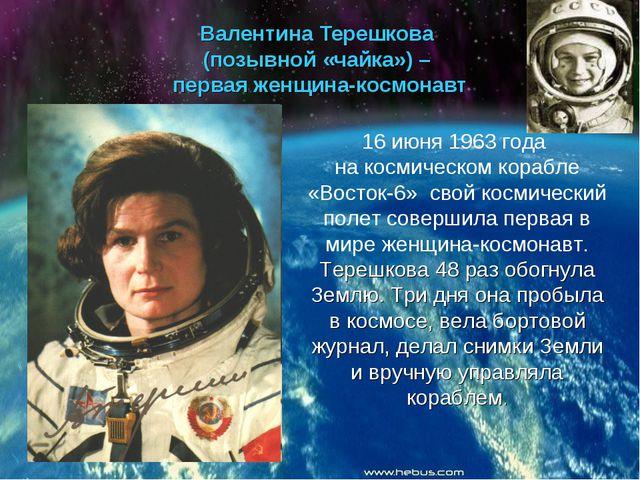 Валентина Терешкова (позывной «чайка») – первая женщина-космонавт 16 июня 196...